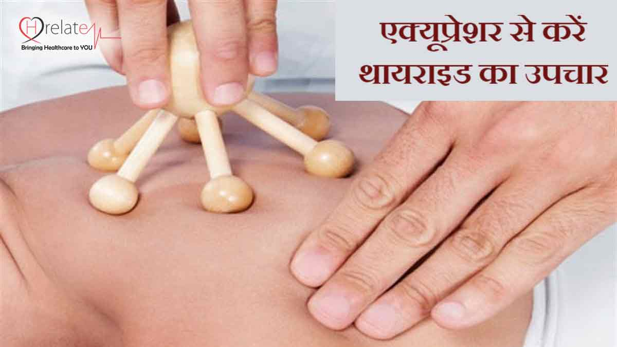 Accupressure for Thyroid in Hindi