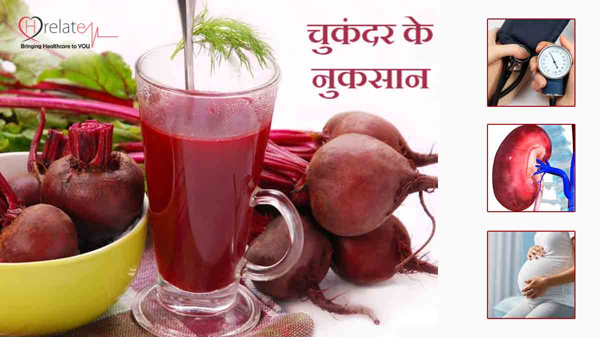 Beetroot Side Effects in Hindi