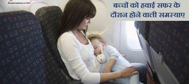 Children Problems during Air Travel