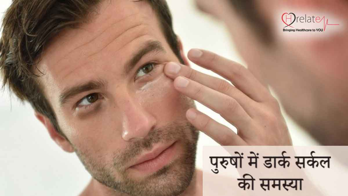 Dark Circles Remedy for Men
