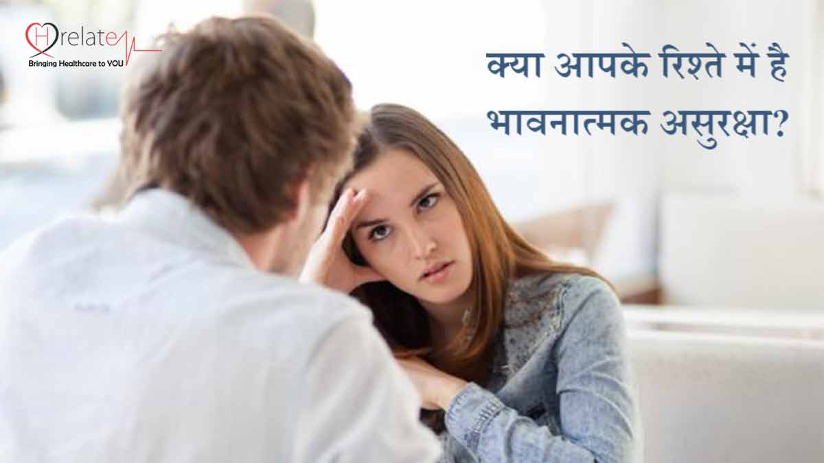 Emotional Insecurity in Relationship in Hindi