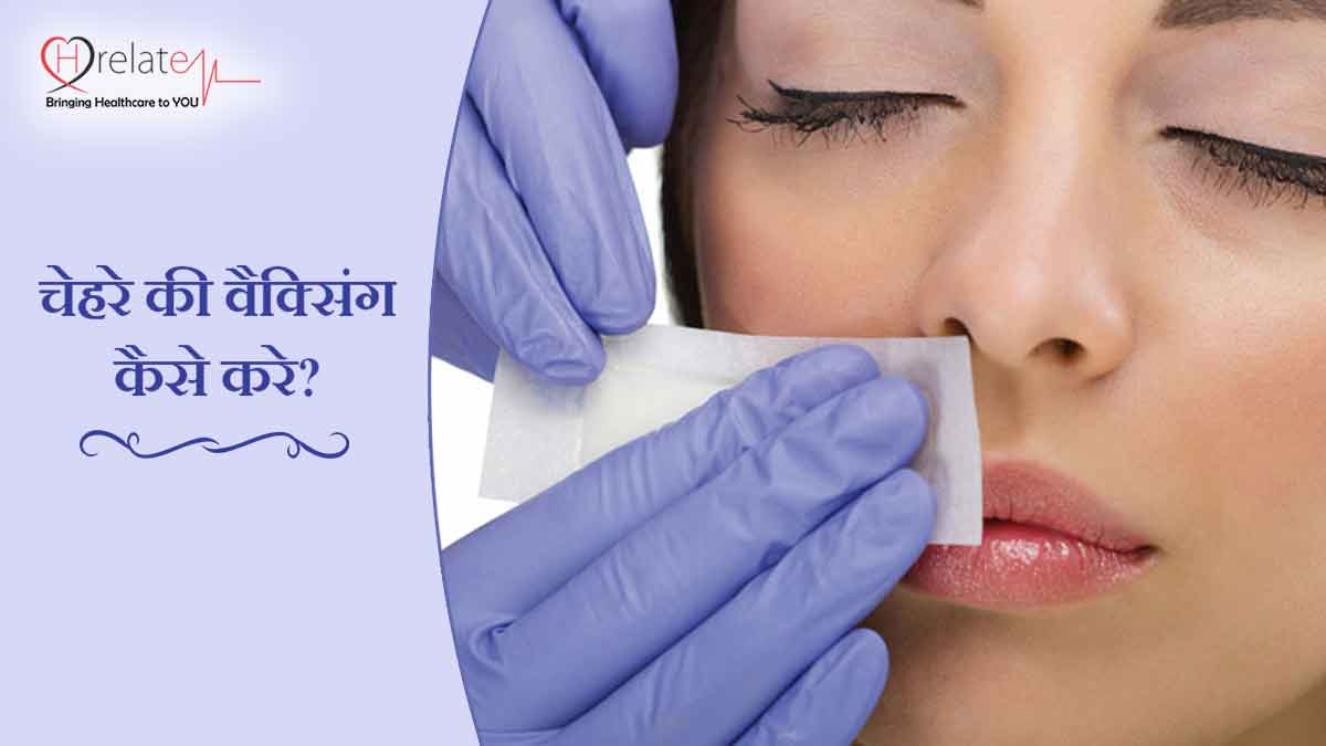 Face Waxing Tips in Hindi