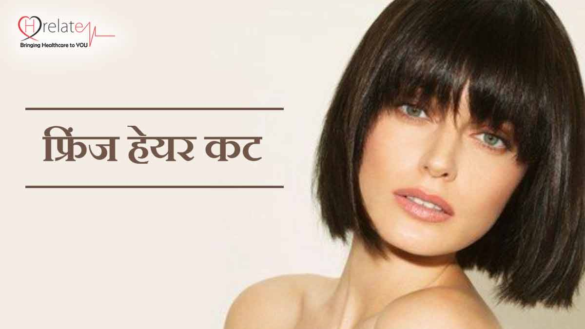 Fringe Haircut in Hindi