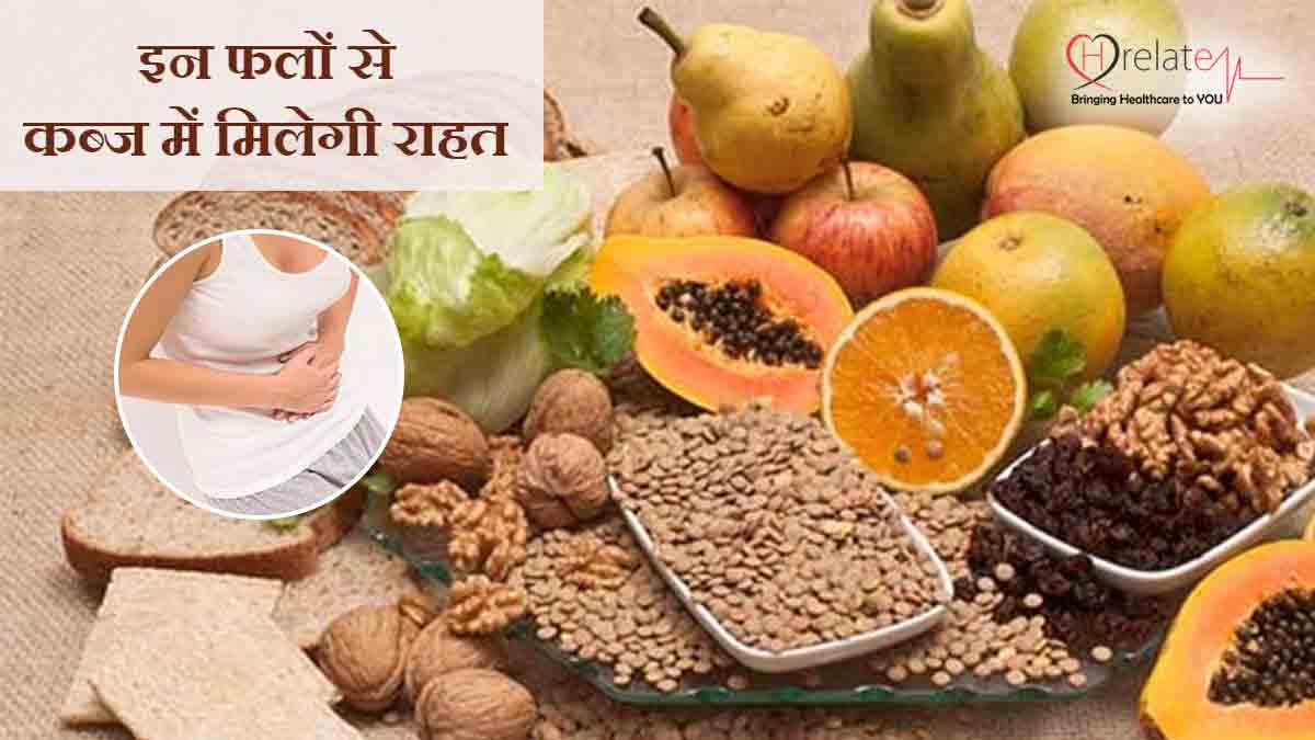 Fruits to Relieve Constipation