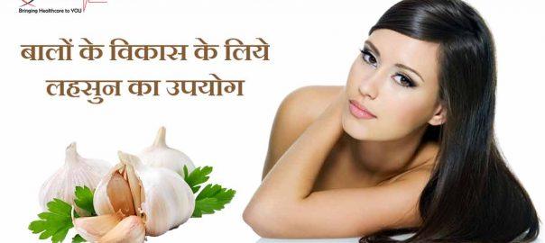 Garlic Benefits for Hair in Hindi