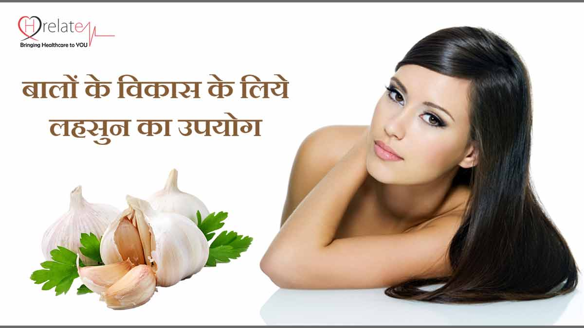 Garlic Benefits for Hair in Hindi