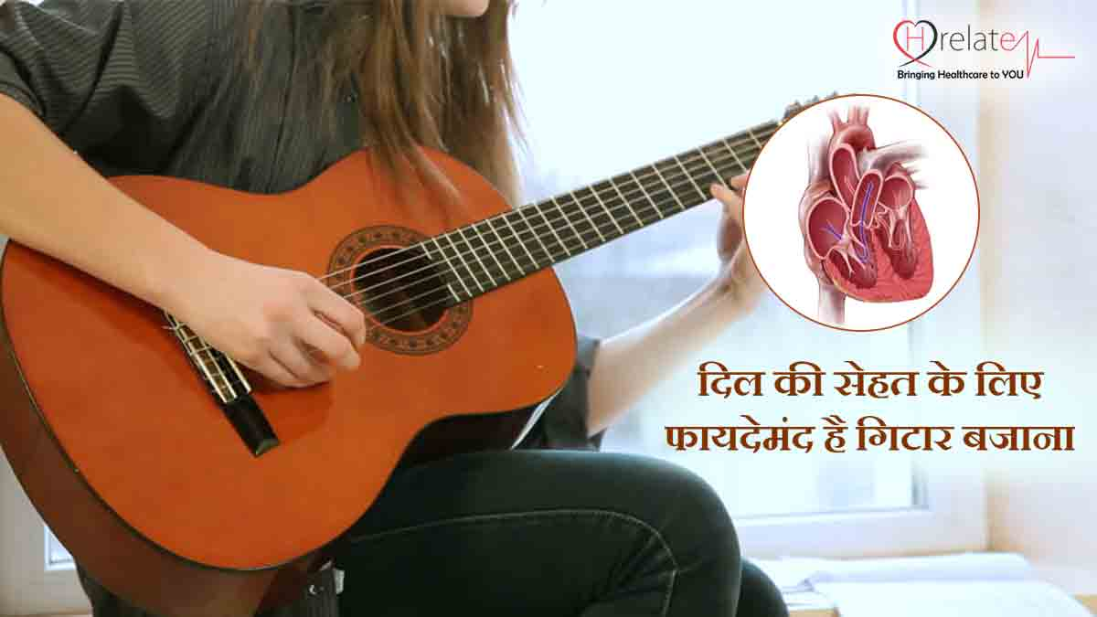 Health Benefits of Playing Guitar in Hindi