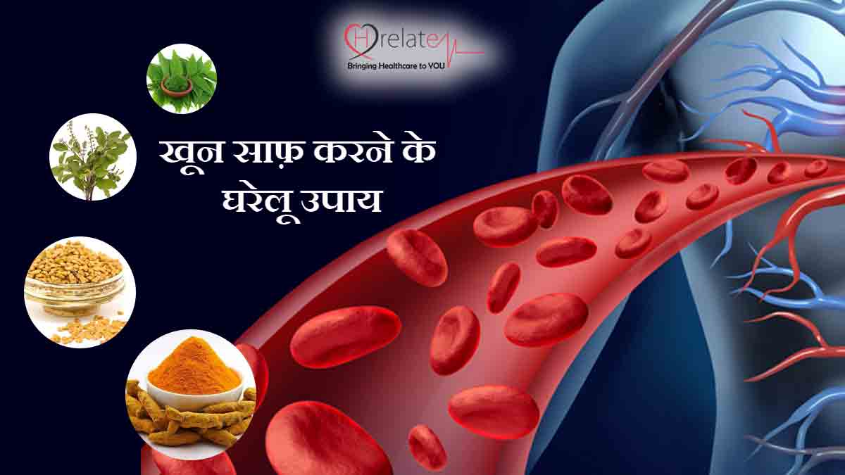 Home Remedies for Blood Purification: कम समय में ही