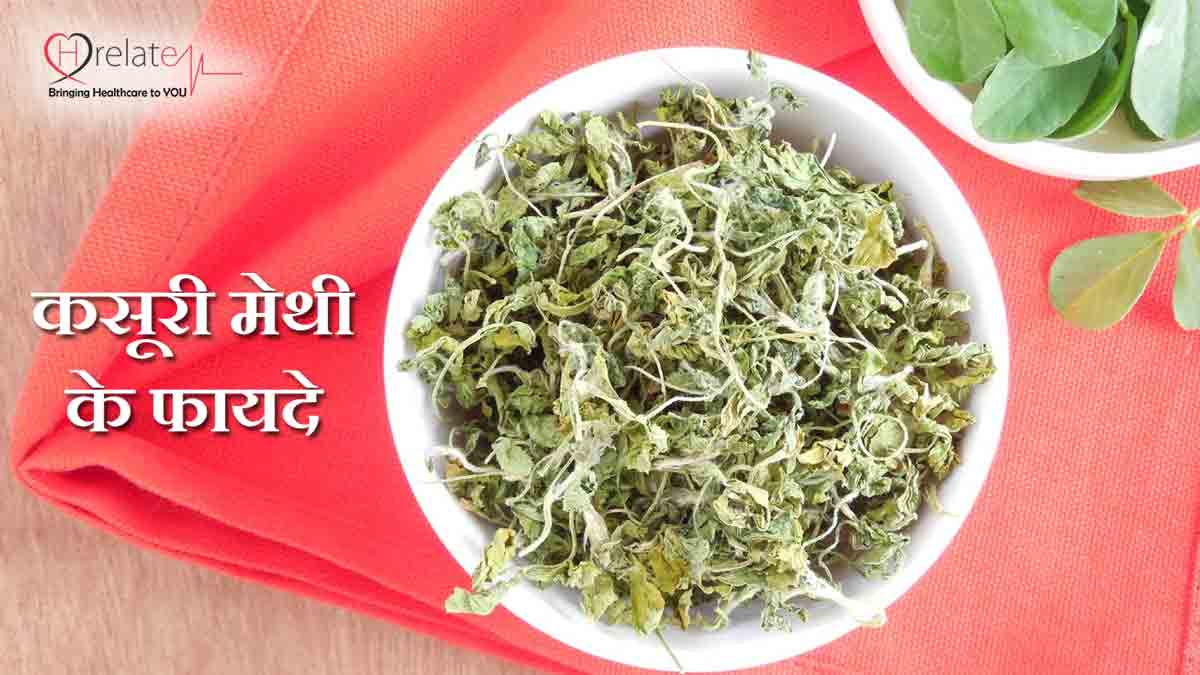 Kasuri Methi Benefits
