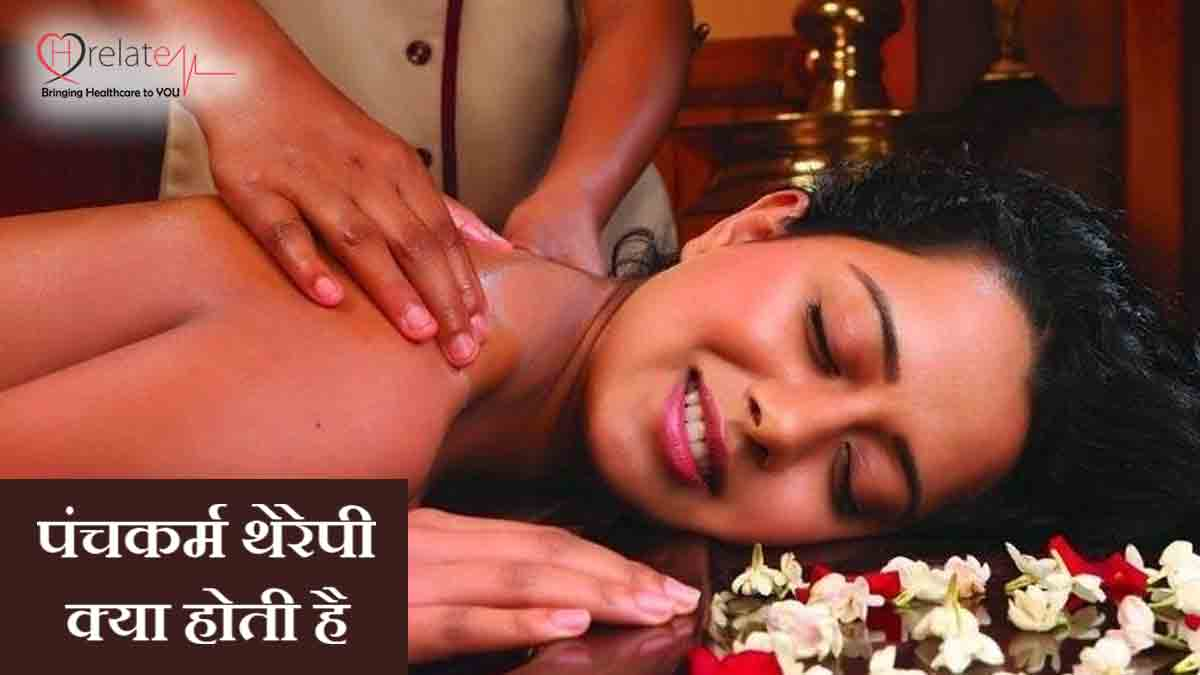 Panchakarma Therapy in Hindi