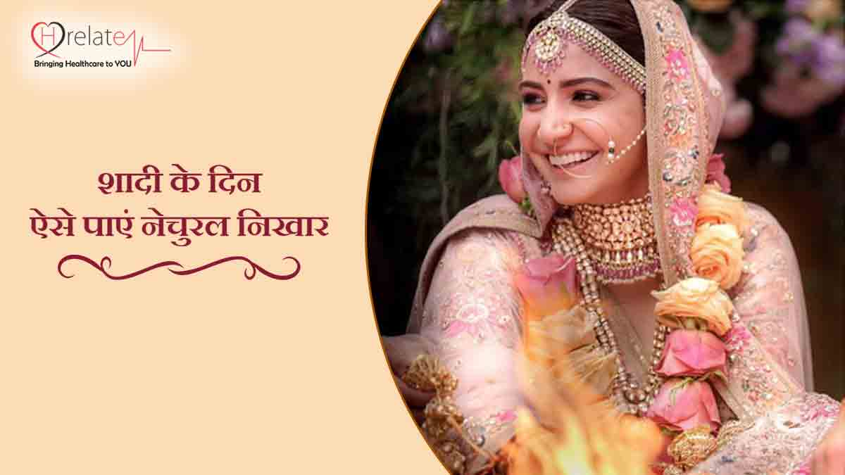 Pre Wedding Skin Care in hindi