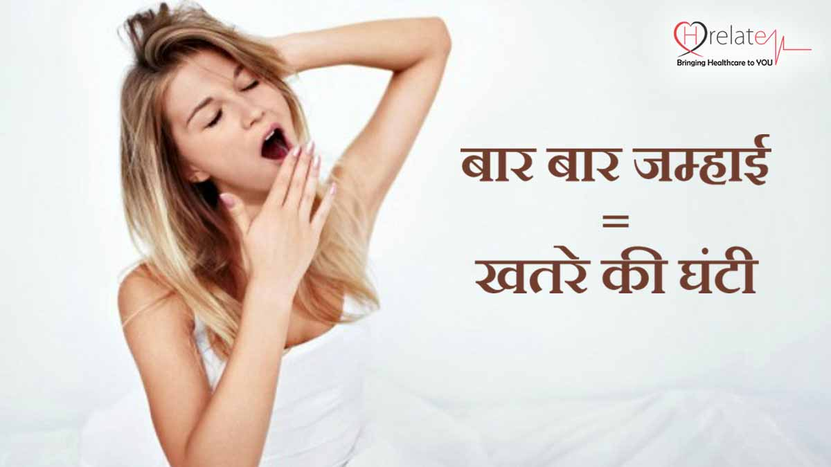 Reasons for Excessive Yawning in Hindi
