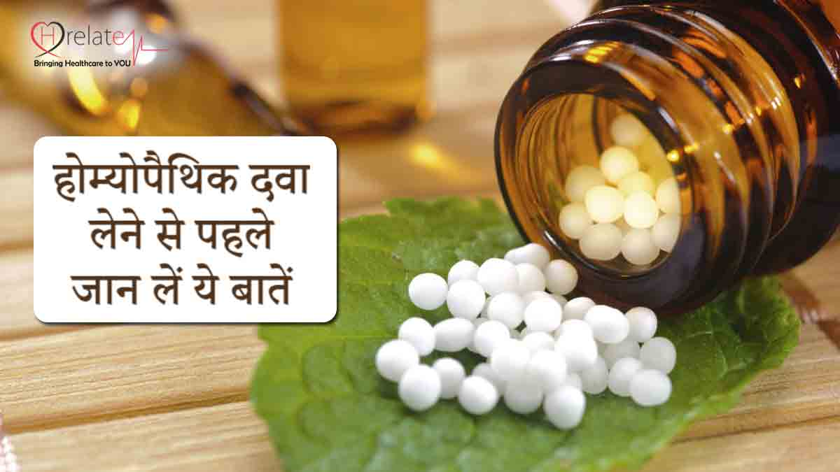 Rules of Taking Homeopathic Medicine in Hindi