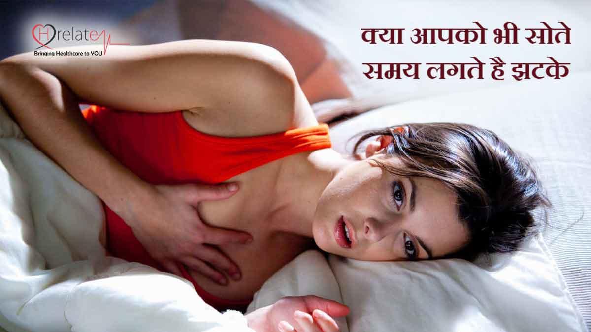 Sleep Jerk in Hindi