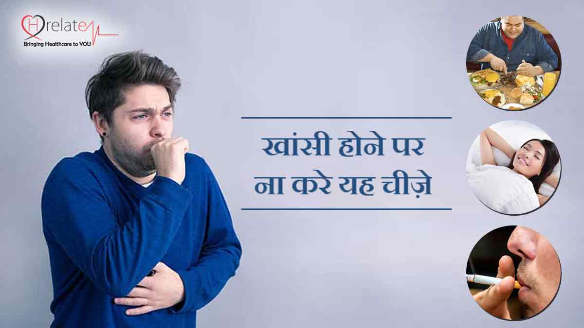 Things to Avoid When Suffering from Cough