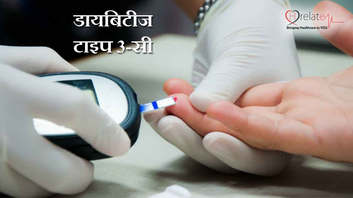 Type 3C Diabetes in Hindi
