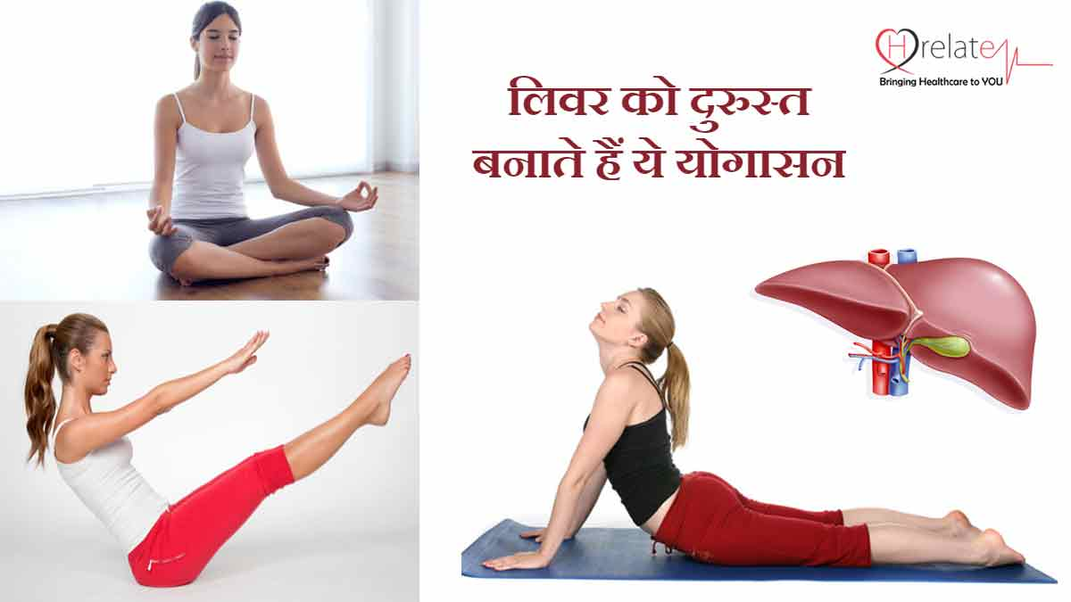 Yoga for Healthy Liver in Hindi