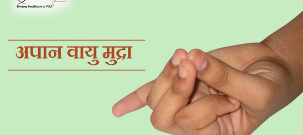 Apan Vayu Mudra in Hindi