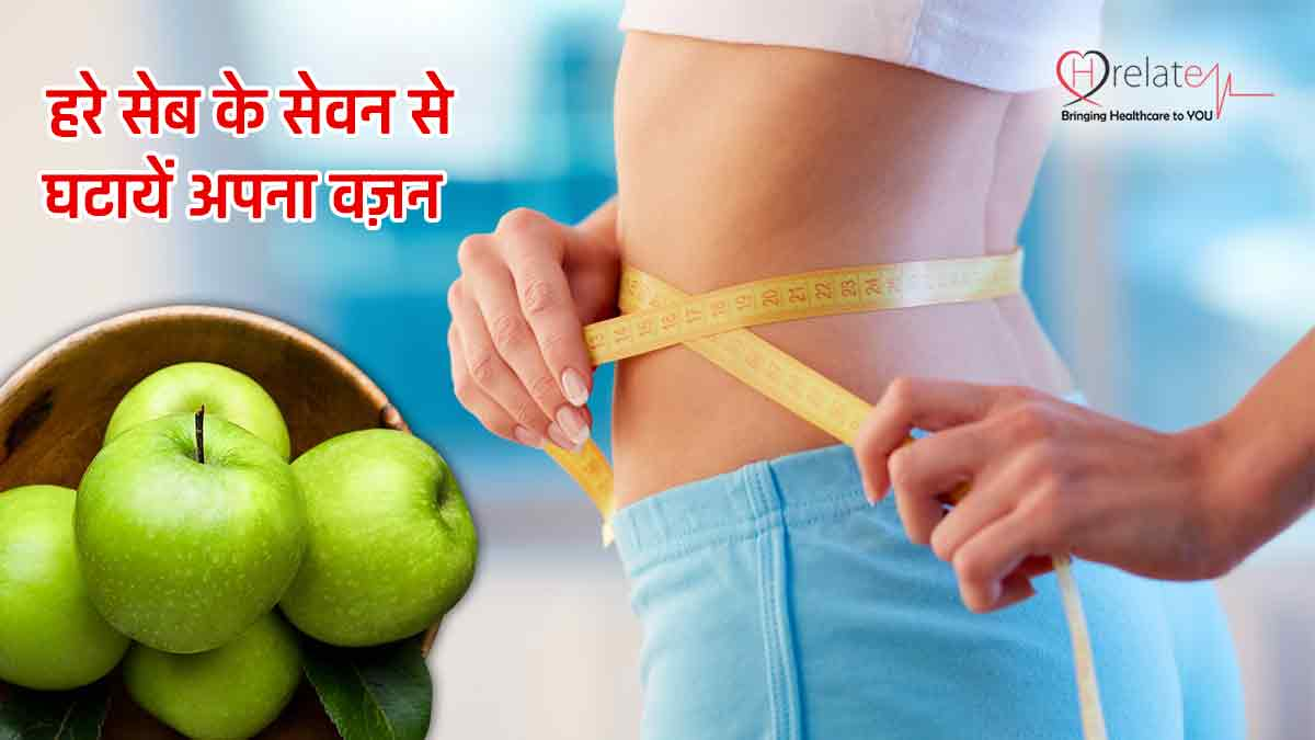 Green Apple For Weight Loss