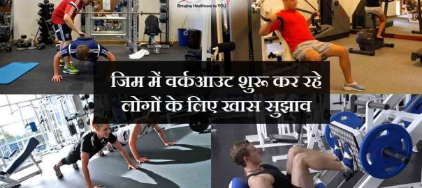 Gym Workout Tips for Beginners