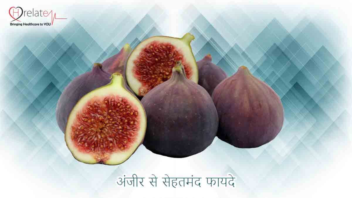 Health Benefits of Figs in Hindi