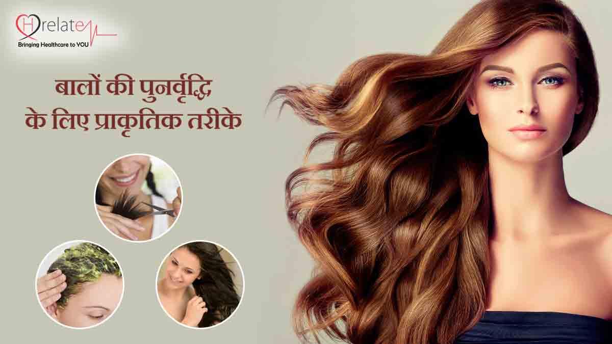 Natural Hair Regrowth Tips