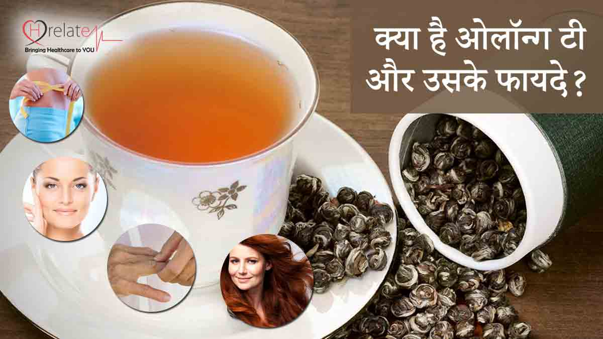Oolong Tea Benefits in Hindi