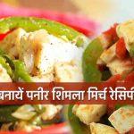 Paneer Shimla Mirch Recipe in Hindi