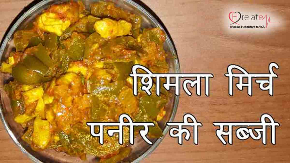Paneer Shimla Mirch Recipe in Hindi