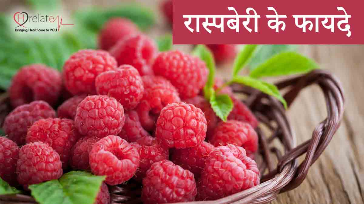 Raspberry in Hindi