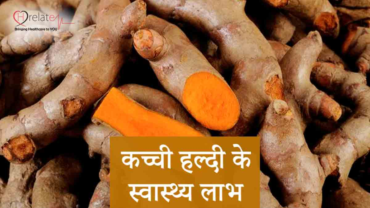 Raw Turmeric Benefits in Hindi