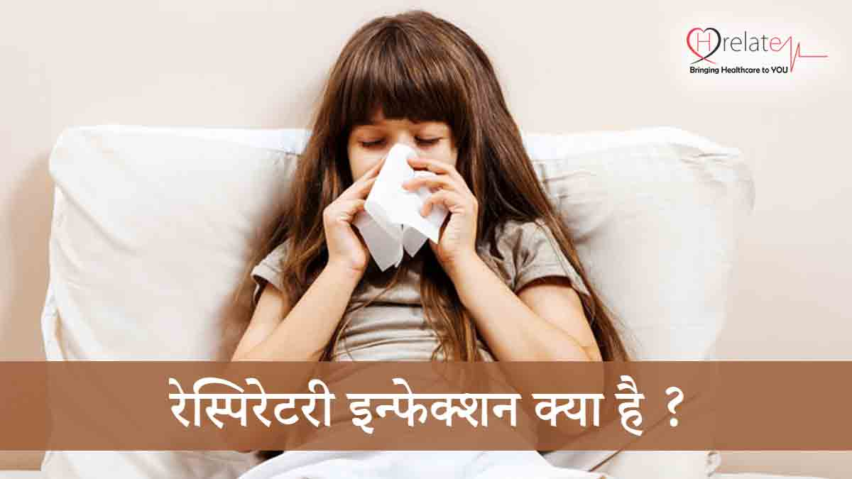 Respiratory Infection in Hindi