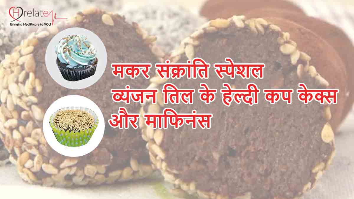 Sankranti Special Food Items