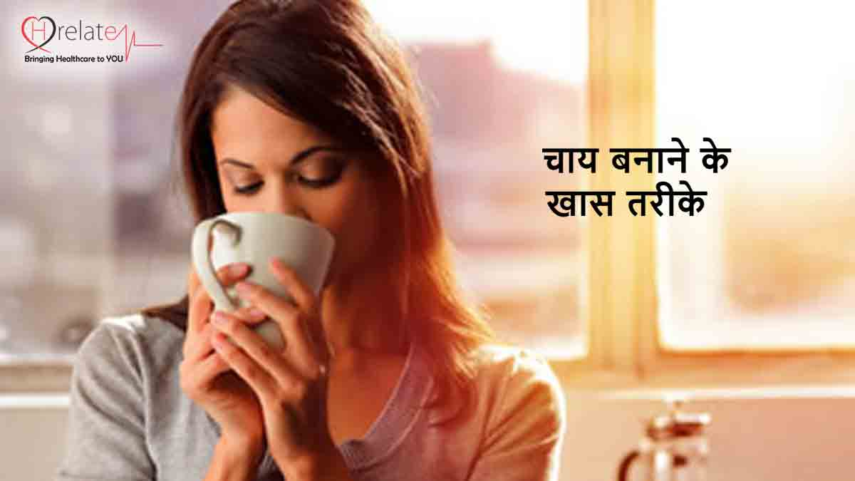 Tea Recipes in Hindi