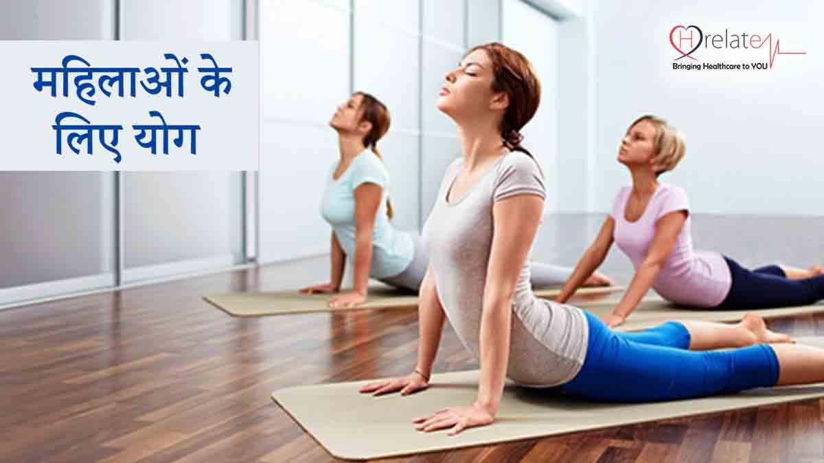 Yoga for Women in Hindi