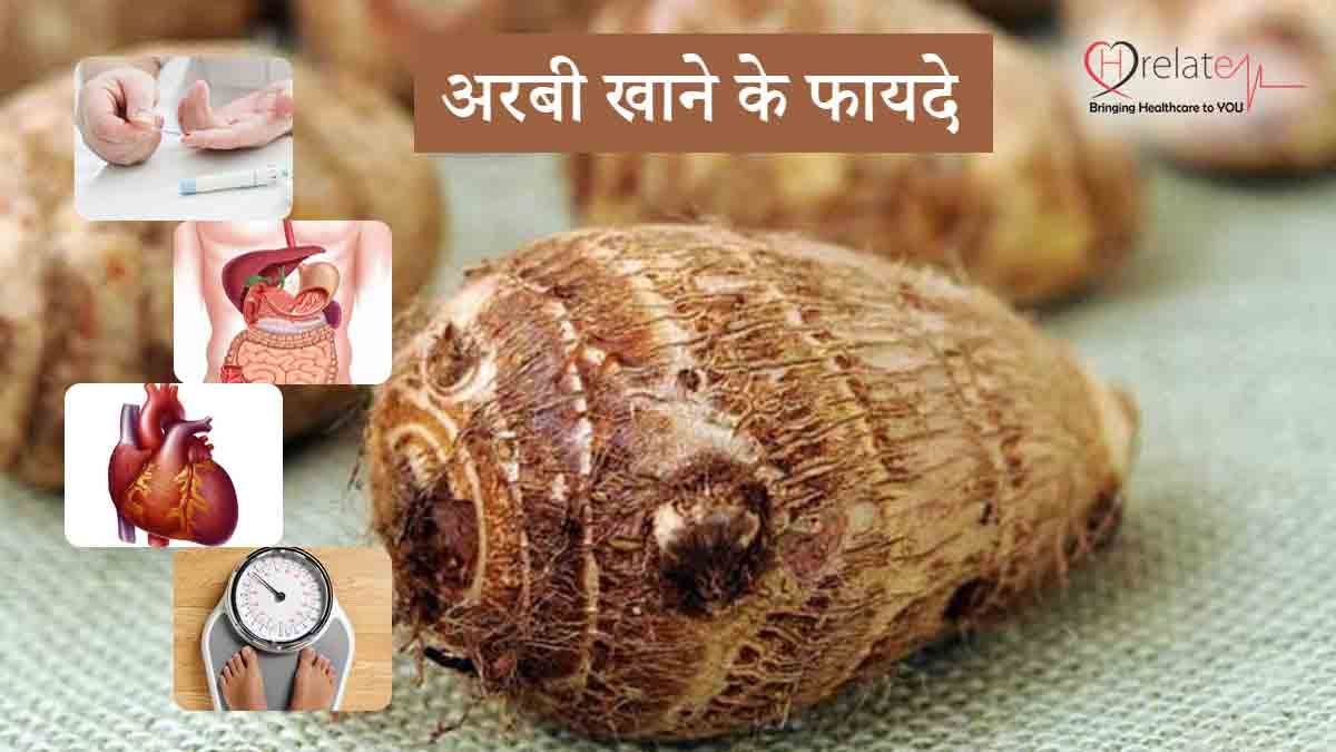 Arbi Vegetable Benefits