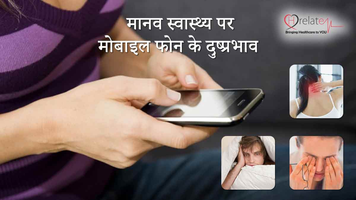 Effect of Mobile Phone on Human Health