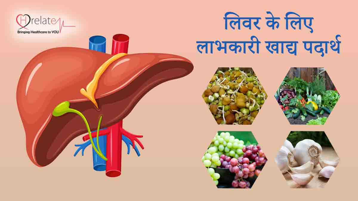 Foods Good for Liver