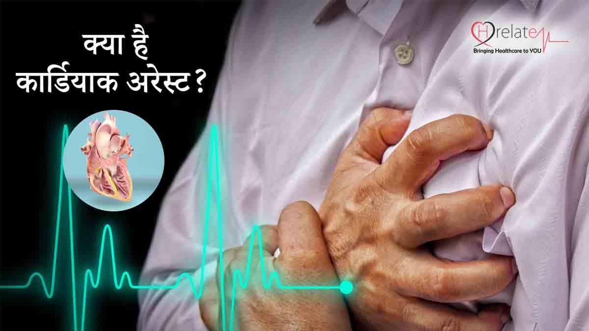 What is Cardiac Arrest