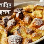Bread Pudding Recipe in Hindi