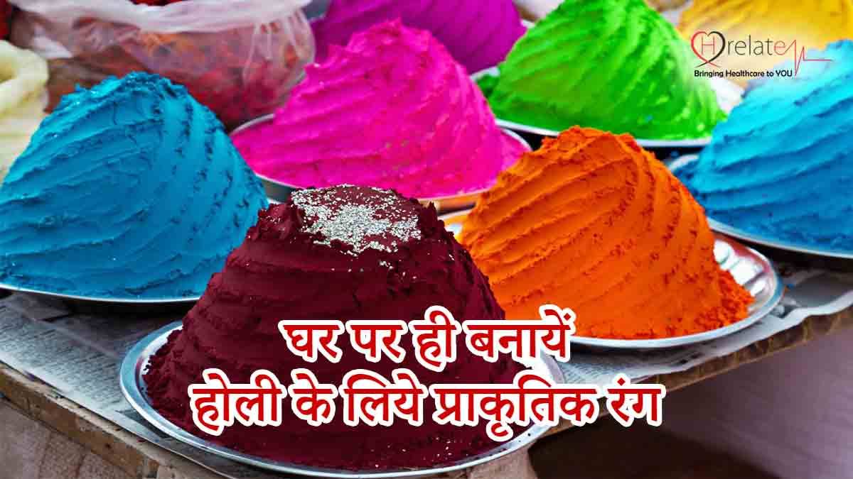 How to Make Holi Colors at Home