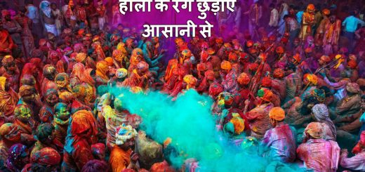 How to Remove Holi Colors