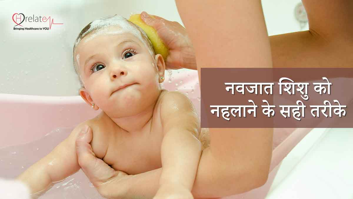 Newborn Baby Bath