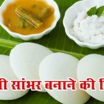 Idli Sambar Recipe in Hindi