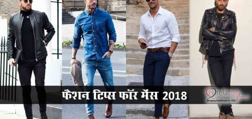Men Fashion Tips 2018