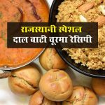 Rajasthani Dal Bati Churma Recipe in Hindi