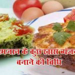 Ramzan Special Recipes in Hindi