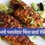 Fish Fry Recipe in Hindi