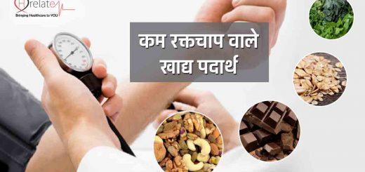 Foods that Lower Blood Pressure ब्लड प्रेशर कम होने पर खाएं ये फूड्स