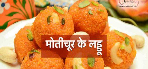 Motichoor Ladoo Recipe in Hindi बनाये स्वादिष्ट और सबकी पसंदीदा मोतीचूर के लड्डू